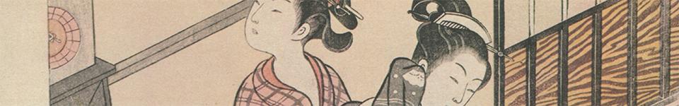 春信 Harunobu