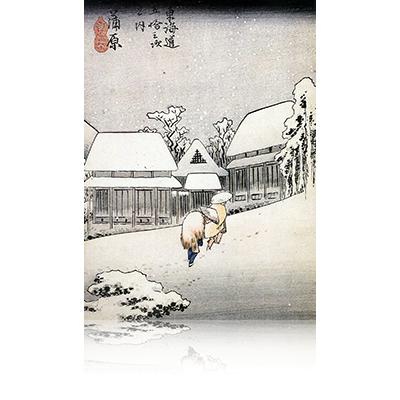 東海道五拾三次之内 蒲原 とうかいどうごじゅうさんつぎのうち かんばら