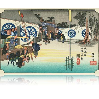 東海道五拾三次之内47番目 関宿 せき Tokaido53_47_seki 画題:「本陣早立」 wpfto5347