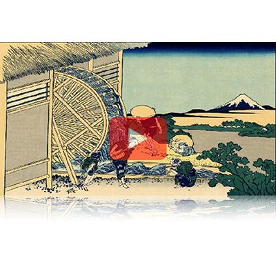 遠近風景画 富嶽三十六景 其の九 隠田の水車 Onden Suisy Thirty-six Views of Mount Fuji 3D