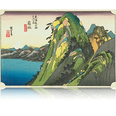 東海道五拾三次之内10番目 箱根宿 はこね Tokaido53_10_hakone 画題:「湖水図」 wpfto5310