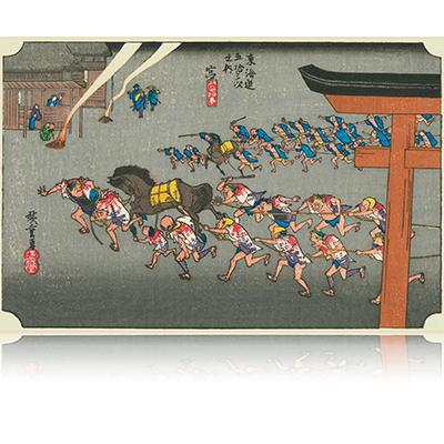 東海道五拾三次之内41番目 宮宿 みや Tokaido53_41_miya 画題:「熱田神事」 wpfto5341